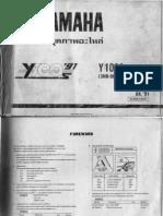 Yamaha 135LC Manual Book   Propulsion   Engines on