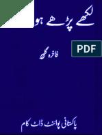 Likhay Parhay Hotay Agar