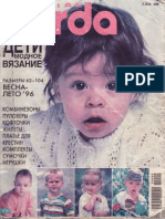 Для Детей 1996 (e357) (Вязание)
