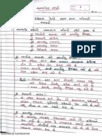 Chemistry Sem 4 Material By K One ( Gujarati )