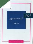 2986013-الدستور-المغربي.pdf