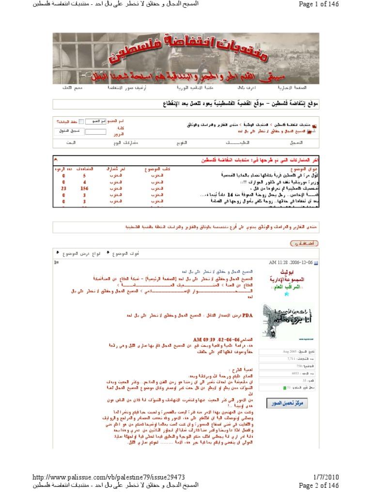 2e330958f مسيخ الدجال و حقائق لا تخطر على بال احد