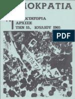 814 - ΔΗΜΟΚΡΑΤΙΑ - ΑΡ. ΦΥΛ. 15, 1967