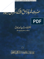 Hazrat Umar r.a K SarkariKhutoot (Iqbalkalmati.blogspot.com)