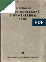 Тимошенко Теория колебаний в инженерном деле-1932.pdf