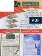 Mahasin-E-Islam December 2014 محاسن اسلام میگزین ،شمارہ نمبر ۱۸۳، جلد نمبر ۱۶