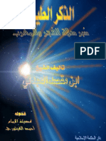 الذكر الطيب دبر صلاة الفجر والمغرب