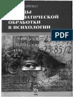 92_sidorenko