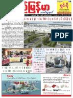Pyimyanmar Journal No 950.pdf