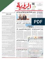 Alroya Newspaper 07-12-2014