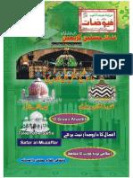 Monthly Fyoozat Safar 1436H,December 2014