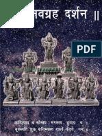Shri Navgraha Darshan