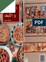 3418815-البيتزا-و-الكيش-رشيدة-أمهاوش.pdf