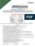 IBPS CLERK 4 GK Capsule Hindi Final