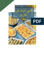 اشهي اطباق الفرن - الكراتان.pdf