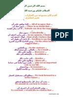 مجموعة من العبارات المساعدة لكتابة Wrriting - A set of phrases help to write (1).doc