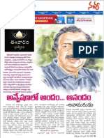 'Anaamakudu' Ramasastry Interview Navya December2014