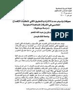 معوقات الافصاح مجلة 33.pdf