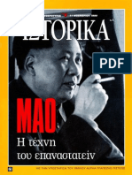 Ε Ιστορικά, Τεύχος 4