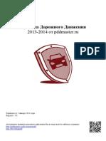 pdd-v-5.0.pdf