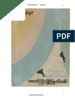 ခ်စ္စိန္လြင္ - ေဆာင္ၾကာၿမိဳင္.pdf