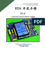 STM32F4 EMWIN開發手冊