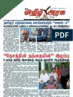 Tamil Arasu_8