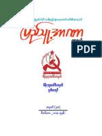 pd38.pdf