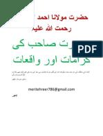 Hazrat Molana احمد Lahoree باتیں کرامات واقعات