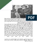 سيرة العربي بن مهيدي التاريخية