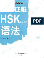 Chinese HSK Grammar in 21 Day