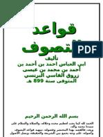 قواعد التصوف - أحمد زروق الفاسي