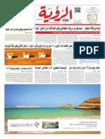 Alroya Newspaper 09-12-2014