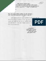 Head Constable Radio Technician Rec Test Notice