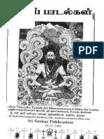 Thirupuagal Manthiramavathu Neeru