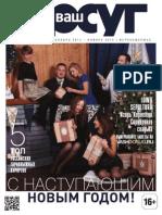 Журнал Ваш Досуг (декабрь 2014 - Январь 2015)