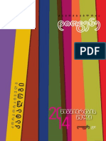 კატალოგი 2015.pdf