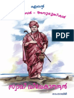 Enthe Anubhavangal Ormakal - Vivekananda