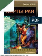 Карты рая — Дмитрий Веприк