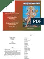 Hanumal Kadhakal by Ramnathji