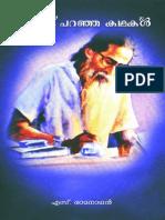 Guruji Paranja Kathakal