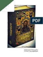 ბიბლია.pdf