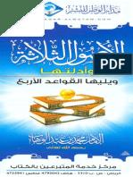 الأصول الثلاثة وأدلتها ويليها القواعد الأربعة المجدد محمد بن عبدالوهاب رحمه لله