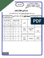 جدول امتحانات الاسكندرية(المعدل) نصف العام 2014-2015