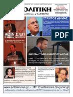 Politiki Newspaper