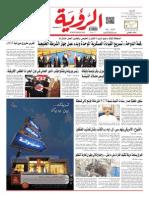 Alroya Newspaper 10-12-2014.pdf