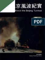 The Truth About the Beijing Turmoil (Tian an Men)