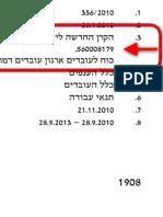ילקוט הפרסומים, משרד המשפטים - הקרן לישראל חדשה עמוד 8