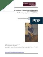 Παναγιώτης Γ. Κιμουρτζής-Η φοίτηση στην Νομική Σχολή του Πανεπιστημίου Αθηνών κατά τον Μεσοπόλεμο