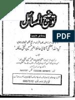 Tauzeeh-ul-Masail Ayatullah Hafiz Bashir Hussain Najfi